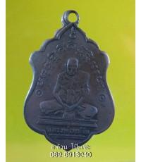 เหรียญ หลวงพ่อกลั่น วัดพระญาติ รุ่น 3 ปี 2483 /6144