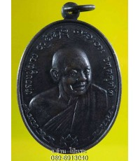 เหรียญหันข้าง หลวงพ่อผาง แจกลูกเสือชาวบ้าน ปี2523/6241