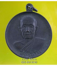 เหรียญทวีโชค หลวงพ่อสิริจันโท /6243