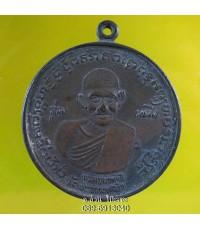 พระเหรียญหลวงปู่ศุข วัดปากคลองมะขามเฒ่า พิธีใหญ่วัดประสาทบุญญาวาส ปี 2506 /6259