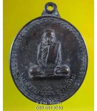 เหรียญ พระอาจารย์มั่น ปี 2514 /6263