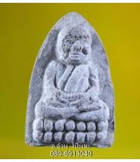หลวงปู่ทวด วัดธรรมศิริวราราม อ.กอหรา ประเทศมาเลเซีย/6322