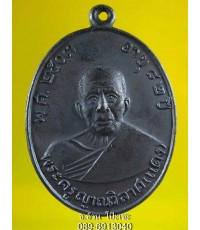 เหรียญหลวงพ่อแดง วัดเขาบันไดอิฐ /6226
