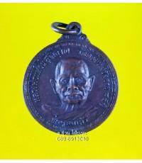 เหรียญ  หลวงปู่แหวน วัดดอยแม่ปั๋ง รุ่นทูลเกล้า /7106