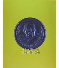 เหรียญหลวงปู่แหวน รุ่นโภคทรัพย์ ปี 20/7136