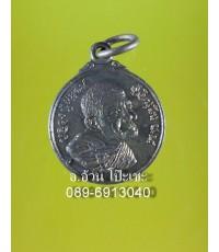 เหรียญหลวงปู่แหวน รุ่นมหาเศรษฐี มั่งมีตลอดกาล /7151