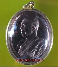 เหรียญ  หลวงพ่อสันต์ วัดเสือ / 6406