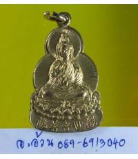 เหรียญ เจ้าแม่กวนอิม / 6501