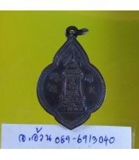 เหรียญ พระพุทธบาท วัดอนงคาราม /6508