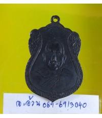 เหรียญ พระเกจิ ไม่รู้ที่ /6512