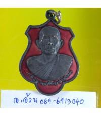 เหรียญ สังฆราชป๋า ปี 2517 /6551