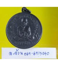 เหรียญ หลวงปู่ทวด ออกวัดโพธื์ ท่าเตียน /6581