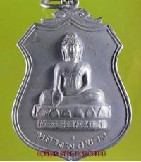 เหรียญ หลวงพ่อขาว วัดไก่เตี้ย สุพรรณบุรี /7525