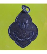 เหรียญ พระครูแขก หลังพระครูสุทธิ วัดใหม่สี่หมื่น ราชบุรี /7559