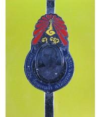 เหรียญ แหนบ หลวงพ่อป๋อง วัดนางแก้ว ราชบุรี /7562