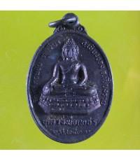 เหรียญ หลวงพ่อเพชร วัดศรีดอนชัย จ.เชียงราย ปี 2533 /7570