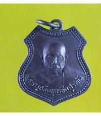 เหรียญ หลวงพ่อบุญเชิด วัดชมนิมิตร พระประแดง /7578