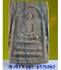 พระสมเด้จ สายรุ้ง วัดศิลขันธ์ เจ้าคุณนร ปลุกเษก ปี 2513 /6651