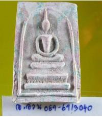 พระสมเด้จ สายรุ้ง วัดศิลขันธ์ เจ้าคุณนร ปลุกเษก ปี 2513 /6654