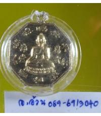 เหรียญ พระพุทธชินราช หลังยันต์ 8 ทิศ /6661