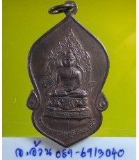 เหรียญ พระพุทธมงคลรัตนภูมิ วัดมงคลรัตนาราม /6709
