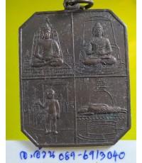 เหรียญ สังเวชนียสถาน ปี 2513 /6713