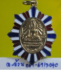 เหรียญ  หลวงพ่อเขียวสุโข วัดคู้วราราม /6757