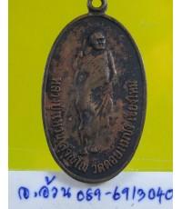 เหรียญ  หลวงปู่แหวน /6765