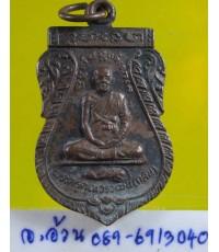 เหรียญ  หลวงพ่อกลิ่น หลังหลวงพ่อบุญธรรม /6767