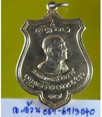 เหรียญ สมเด็จพระสังฆราชป๋า ปี 2515 /6632