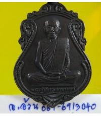 เหรียญ  หลวงปู่สุต วัดปฐมพานิช บ้านหมี่ ลพบุรี /6806