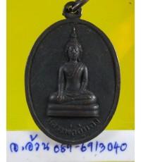 เหรียญ  หลวงพ่ออู่ทอง วัดหนองพิมาน ลพบุรี /6808