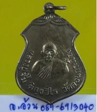 เหรียญ หลวงปู่จั๊ม วัดดอนกระเบื้อง ราชบุรี /6836