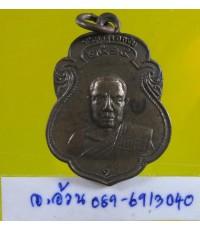 เหรียญ พระครูเอกชัย วัดดีบอน ราชบุรี /6847