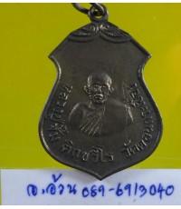 เหรียญ หลวงปู่จั๊ม วัดดอนกระเบื้อง ราชบุรี /6848