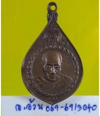 เหรียญ หลวงพ่อพริ้ง วัดโบสถโก่งธนู รุ่น มวก./ 6850