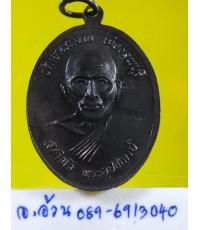 เหรียญ หลวงพ่อ ส.ชิตมาโร วัดเขาพระงาม ลพบุรี /6857