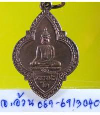 เหรียญ หลวงพ่อโต วัดเจริญสุขาราม บางคณที /6773