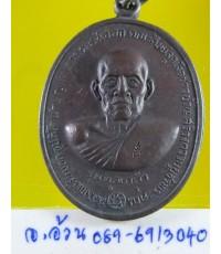 เหรียญ หลวงพ่อสีหมอก วัดเขาวังตะโก รุ่นทูลเกล้า /6902