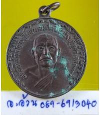 เหรียญ หลวงพ่อรอด วัดบ้านกล้วย อ.บางคล้า ฉะเชิงเทรา /6916