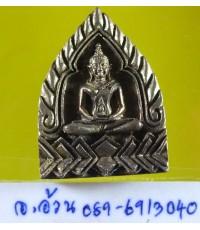 เหรียญ เจ้าสัว หลวงปู่บุญ วิเศษไชยชาญ อ่างทอง /6928