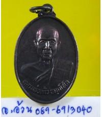 เหรียญ หลวงพ่อแก้ว วัดป่าไผ่ รุ่นแรก สระบุรี /6863