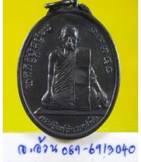 เหรียญ หลวงพ่อผิน วัดห้วยม่วง กำแพงแสน นตรปฐม /6890