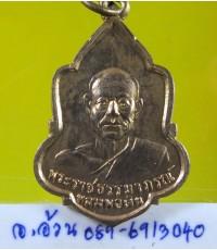เหรียญ หลวงพ่อเงิน วัดดอนยายหอม ออกที่พิจิตร ปี 2512 วัดหนองเต่า  /6894
