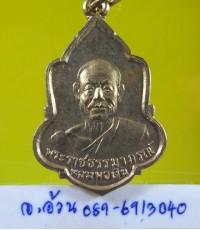 เหรียญ หลวงพ่อเงิน วัดดอนยายหอม ออกที่พิจิตร ปี 2512 วัดหนองเต่า  /6895