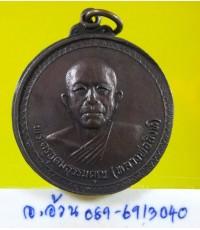 เหรียญ หลวงพ่อสิงห์ วัดบอนใหญ่ บางเลน นครปฐม /6899