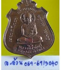 เหรียญ หลวงพ่อพักติ์ หลังหลวงพ่อเนตร วัดโบสถ อ่างทอง /6931