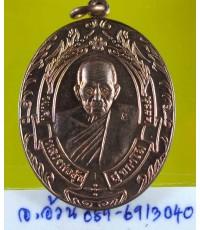 เหรียญ หลวงพ่ออุ้น วัดตาลกง เพชรบุรี /6938