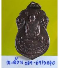 เหรียญ หลวงปู่เอี่ยม วัดโคนอน ปี 2515 /6964