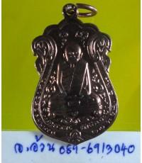 เหรียญ หลวงปู่เอี่ยม วัดโคนอน ปี 2515 /6967